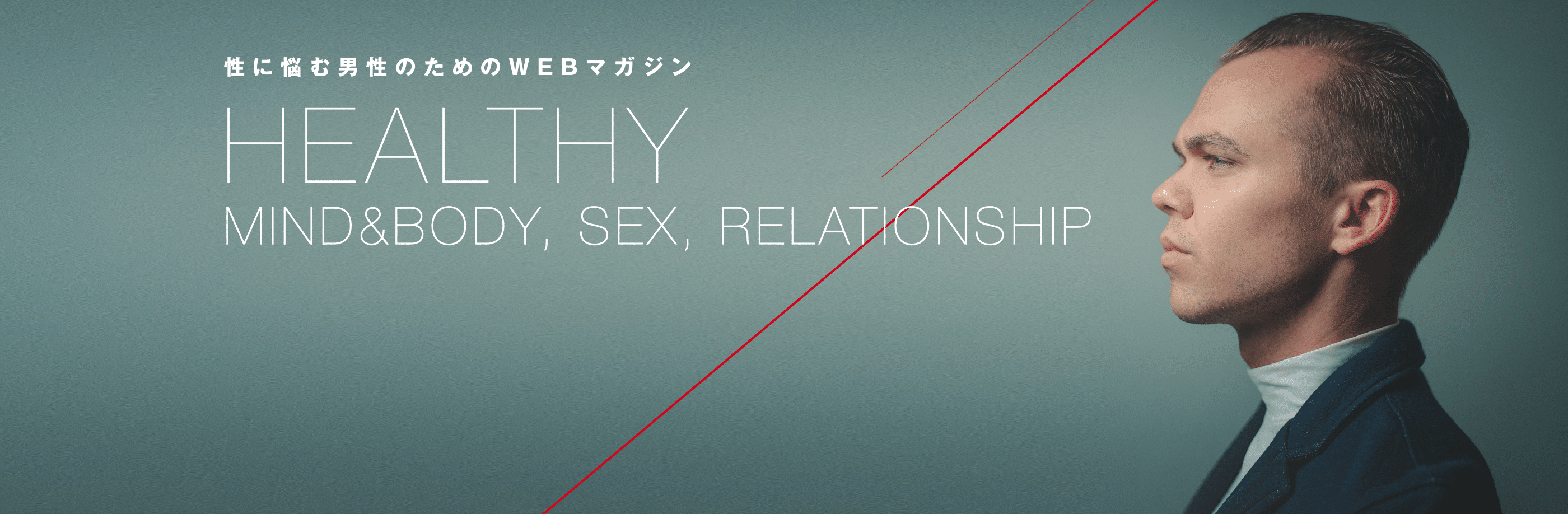 HEALTHY MIND & BODY,SEX,RELATIONSHIP
