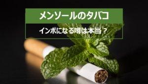 メンソールのタバコ