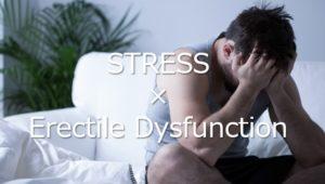 ストレスと性機能