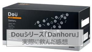 DouのDanhoruの効果効能について