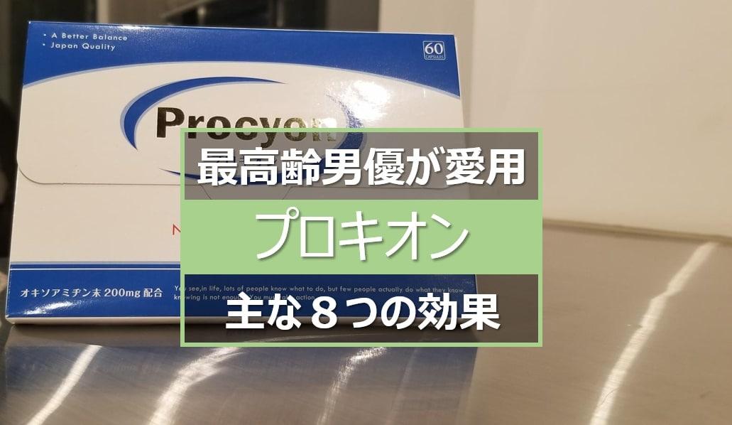 プロキオンの効果