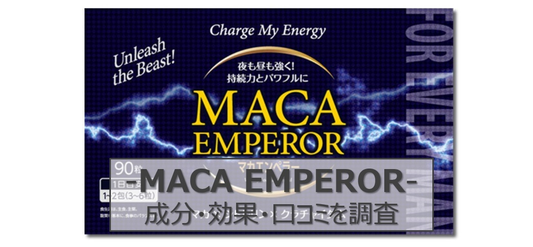 マカエンペラーのアイキャッチ画像