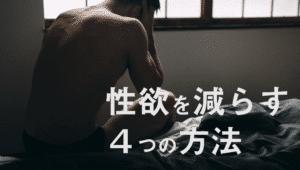 性欲を減らす4つの方法