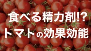 食べる精力材!トマトの効果効能