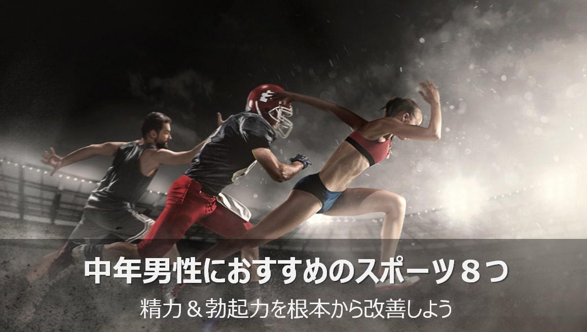勃起力と精力改善に効果的なスポーツ8つ