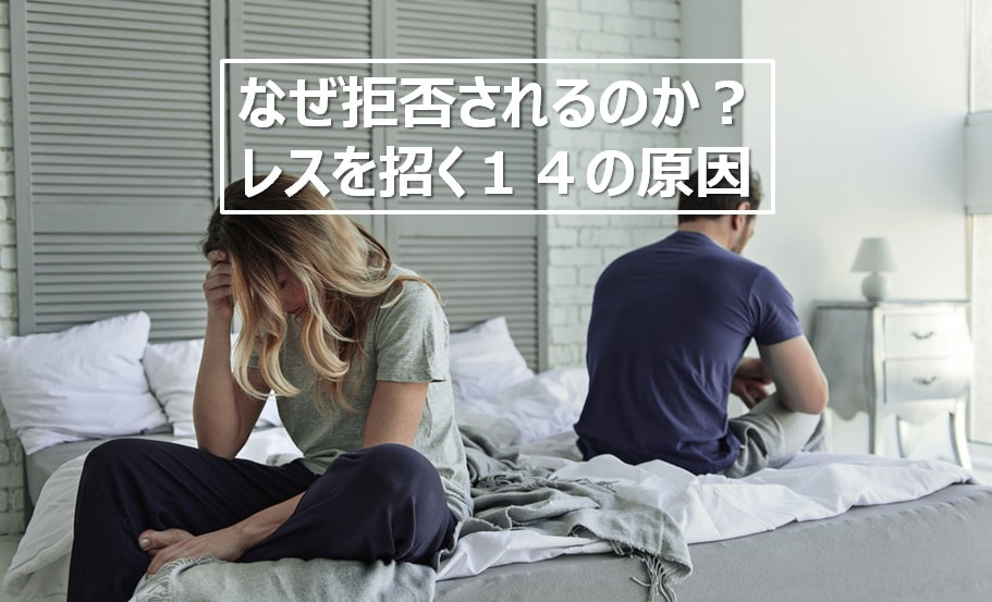 妻にセックスを拒否される14の理由