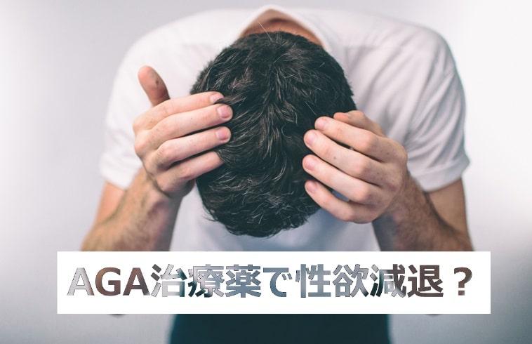 AGA治療薬の副作用