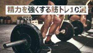 精力を強くする筋トレ