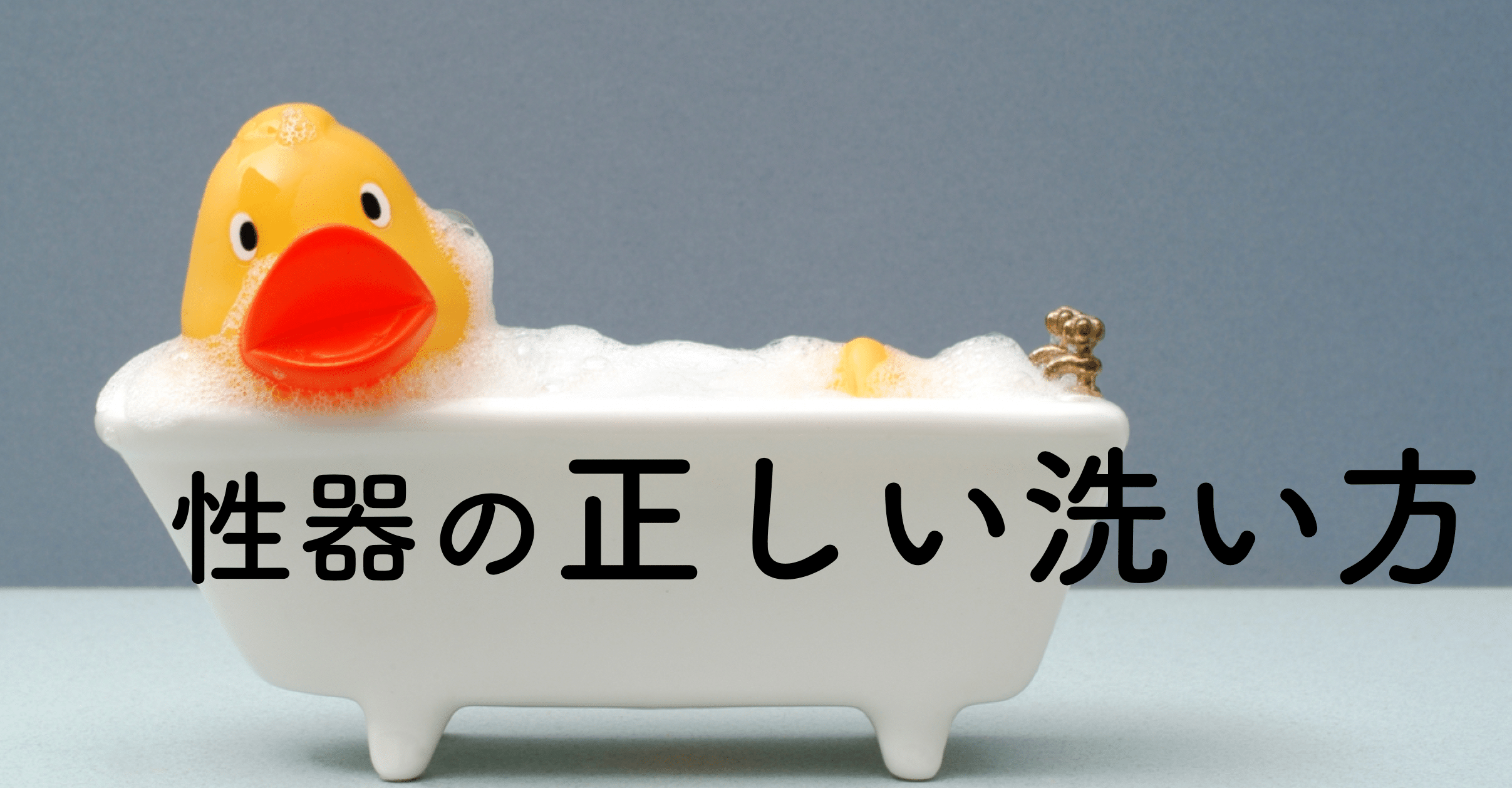 性器の正しい洗い方
