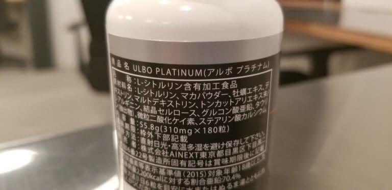 ULBO PLATINUMの成分