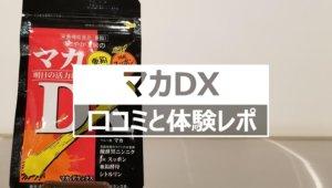 マカDXの口コミと体験レポ