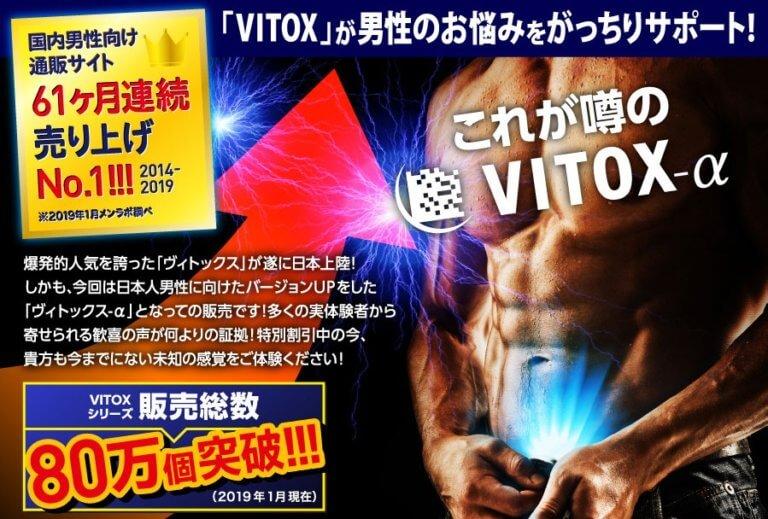 ヴィトックスαの公式サイト