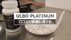 ULBO PLATINUMの口コミと体験レポ