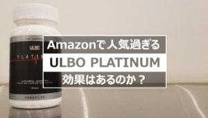 ULBO PLATINUMの効果