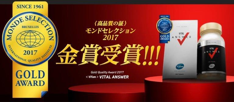 モンドセレクション金賞受賞のバイタルアンサー
