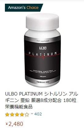 Amazonで購入出来るULBO PLATINUM