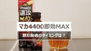 マカ4400即効マックスを飲むタイミング