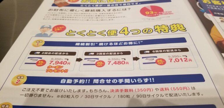 プロキオンの同梱パンフレット