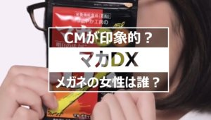 マカDXのCM