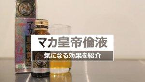 マカ皇帝倫液の効果を紹介