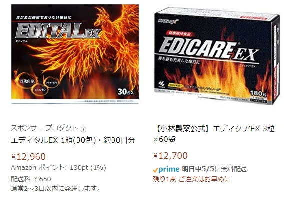 エディケアEXをAmazonで購入