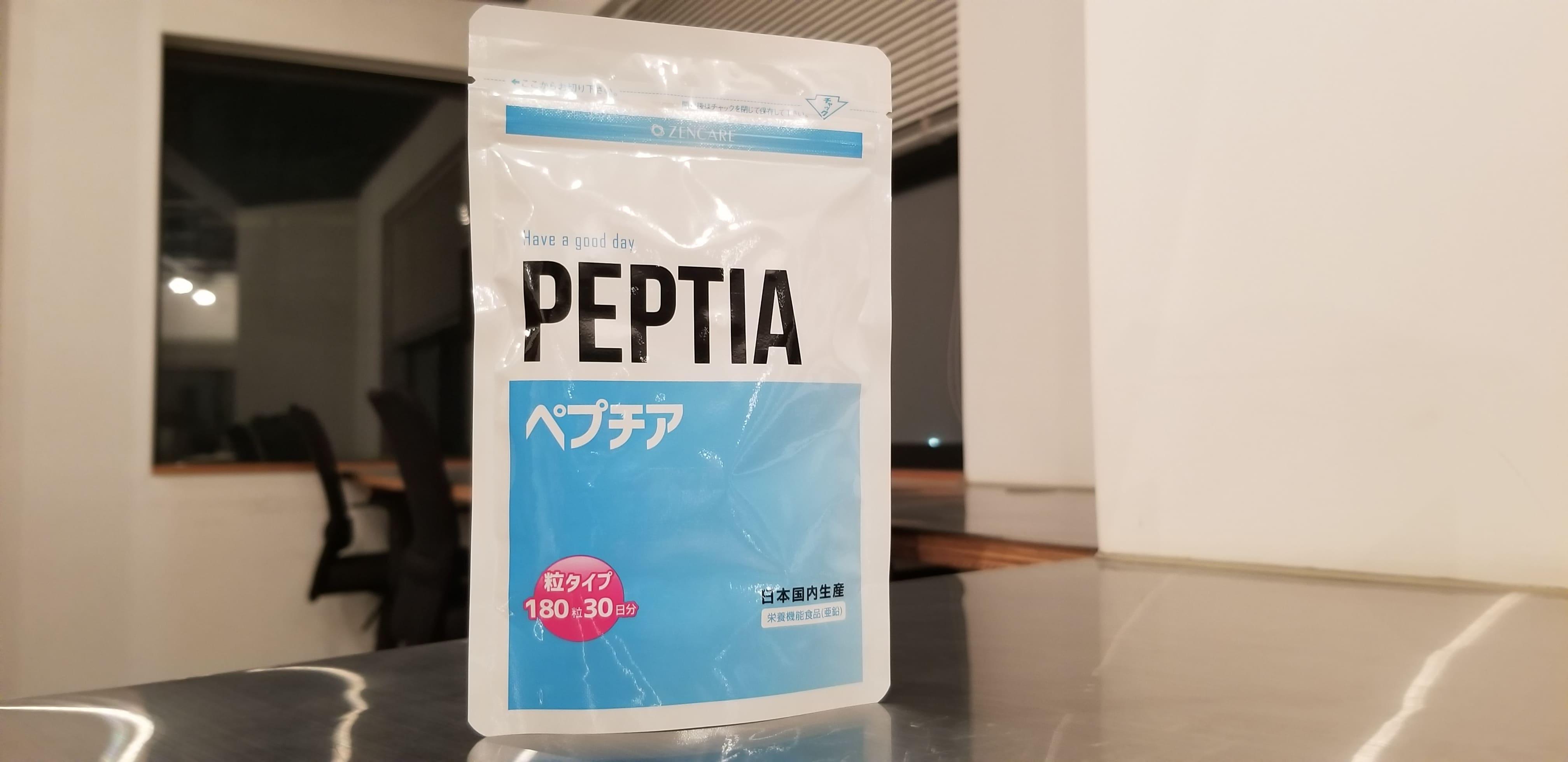 ペプチアのパッケージ