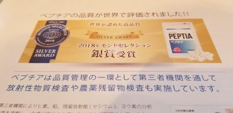 ペプチアはモンドセレクション受賞