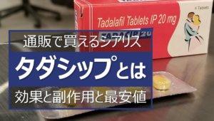 タダシップの効果と副作用と最安値