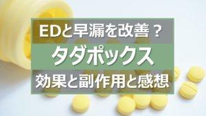 タダポックスの効果と副作用