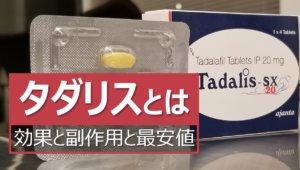 タダリスの効果と副作用と最安値
