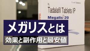 メガリスの効果と副作用と最安値
