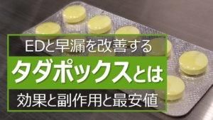 タダポックスの効果と副作用と最安値