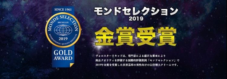 ヴォルスターリキッドのモンドセレクション金賞受賞