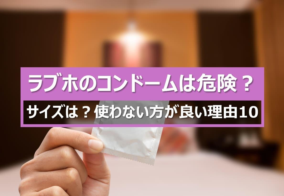ラブホテルのコンドームのサイズと危険性