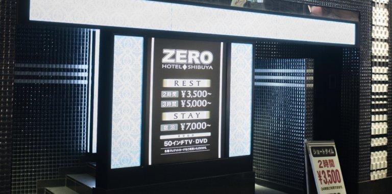 ホテルのシステム