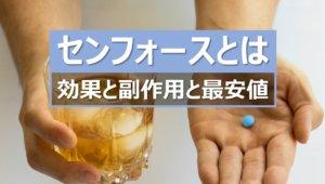 センフォースの効果と副作用と最安値