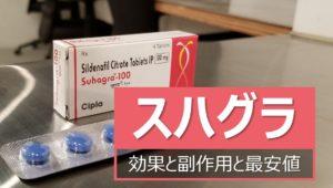 スハグラの効果と副作用と最安値