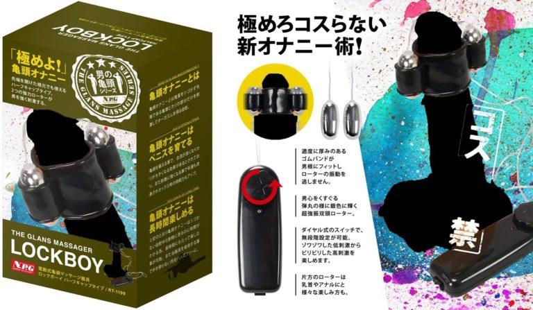 男の亀頭シリーズ ロックボーイ ハーフキャップタイプ