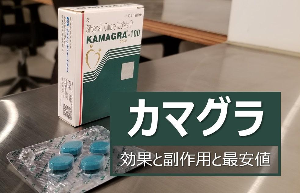カマグラの効果と副作用と最安値