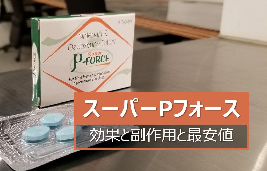 スーパーPフォースの効果と副作用と最安値