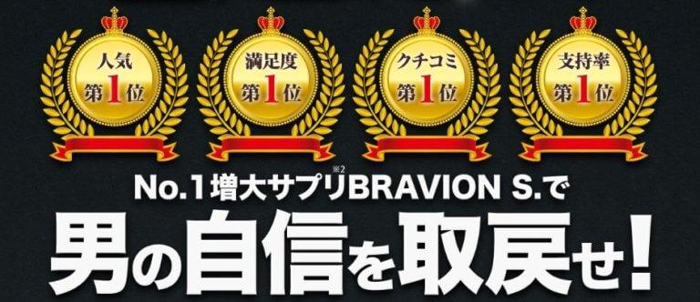 ブラビオンSの公式サイト