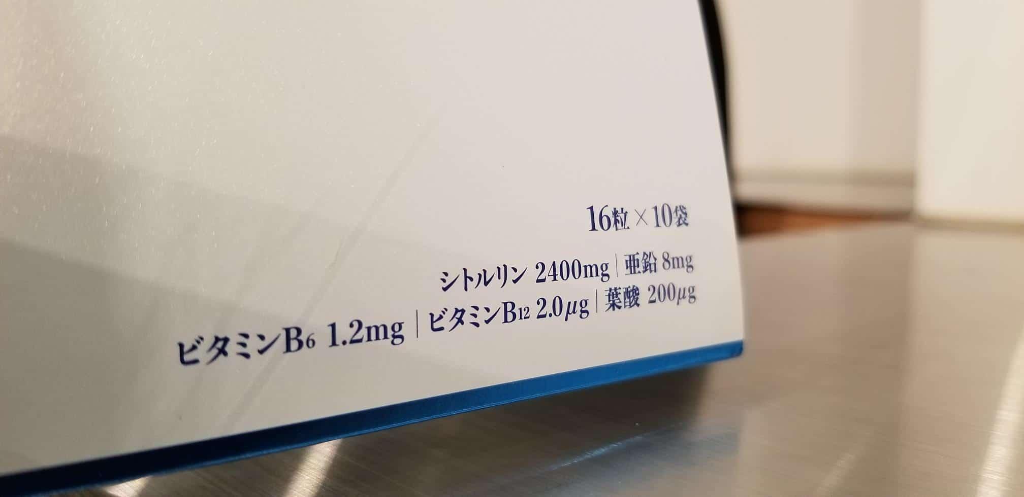 シトルリンZNの配合成分