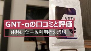 GNT-αの口コミと評価評判&レビュー