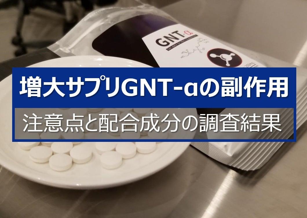 GNT-αの成分と副作用