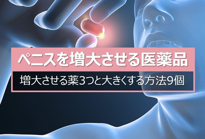 ペニスを増大させる医薬品