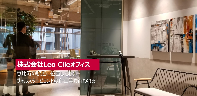 株式会社Leo Clieのオフィス内
