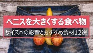 ペニス増大効果のある食べ物や食材