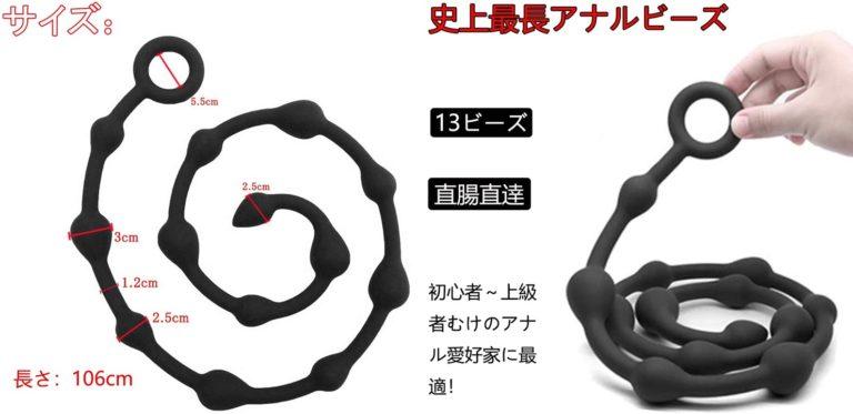 Edostree 超長アナルプラグ 1080×35㎜ 13連結ビーズ アナル開発 男女兼用 アナる拡張グッズ 大人のおもちゃ CGS-01