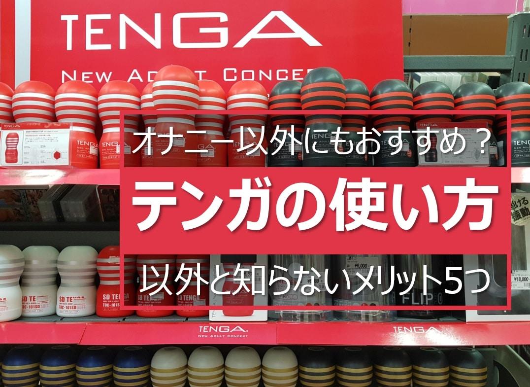 テンガ(TENGA)の使い方