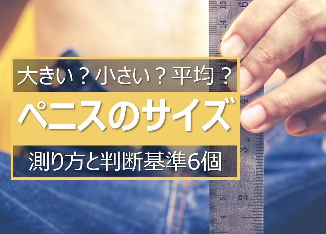 ペニスのサイズの測り方と判断基準